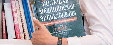 Medizinische Übersetzungen Deutsch-Russisch und Russisch-Deutsch